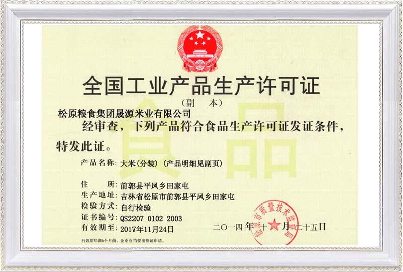 晟源工业生产许可证